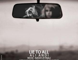 دانلود آهنگ جدید علی اندی به نام دروغ به همه