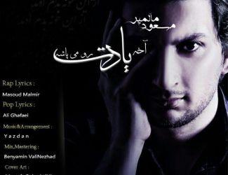 دانلود آهنگ جدید مسعود مالمیر به نام یادت