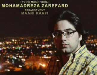 دانلود آهنگ جدید محمدرضا زارع فرد به نام تمنا