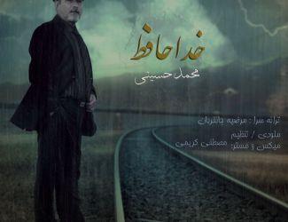 دانلود آهنگ جدید محمد حسینی به نام خداحافظ