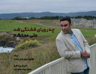 دانلود آهنگ جدید علی محتشم به نام چه رویایی قشنگی شد