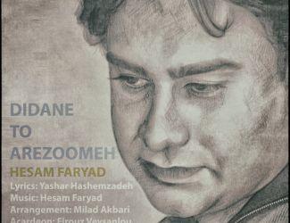 دانلود آهنگ جدید حسام فریاد به نام دیدن تو آرزومه