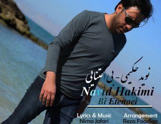 دانلود آهنگ جدید نوید حکیمی به نام بی اعتنایی