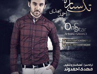 دانلود آهنگ جدید احمد صمدی به نام تک ستاره