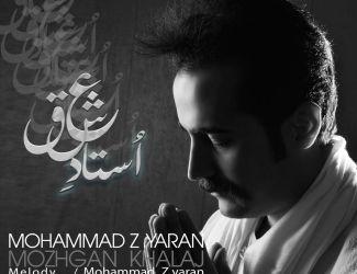 دانلود آهنگ جدید محمد زیاران به نام استاد عشق