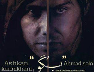 دانلود آهنگ جدید احمد سلو و اشکان به نام بگو