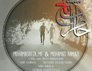 دانلود آهنگ جدید محمدرضا ام اف و محمد نمازی به نام خاطرات تلخ