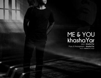 دانلود آهنگ جدید خشایار به نام ME & U