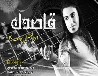 دانلود آهنگ جدید ابوالفظل یوسف نژاد به نام قاصدک