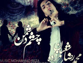 دانلود آهنگ جدید محمد رضا شعبانزاده به نام چشم دشمن