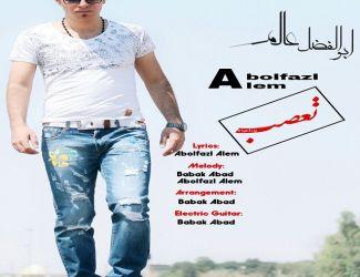 دانلود آهنگ جدید ابوالفضل عالم به نام تعصب