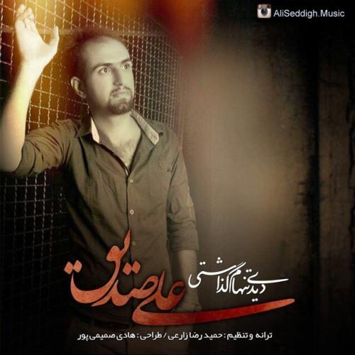دانلود آهنگ جدید علی صدیق به نام دیدی تنهام گذاشت