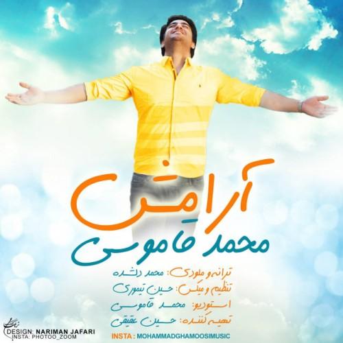 دانلود آهنگ جدید محمد قاموسی به نام آرامش