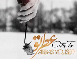 دانلود آهنگ جدید عباس یوسفی به نام عطر تو