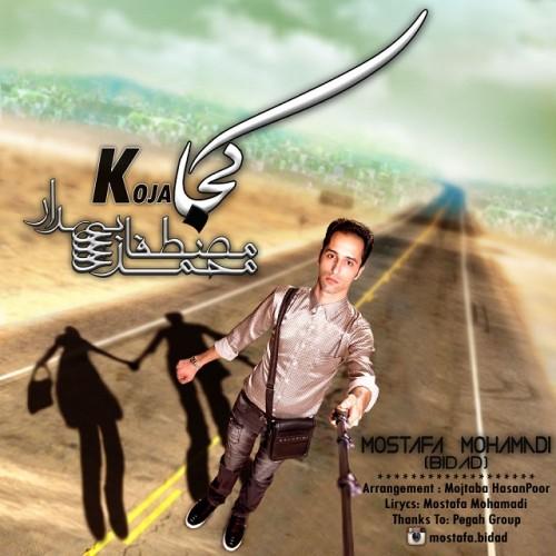 دانلود آهنگ جدید مصطفی محمدی ( بیداد ) به نام کجا