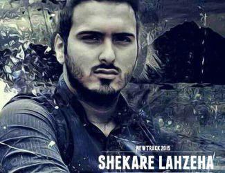 دانلود آهنگ جدید محمد عنبرستاني به نام شكار لحظه ها