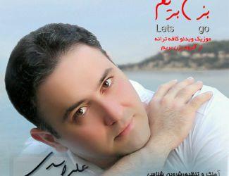 دانلود موزیک ویدیو جدید علی اسدی به نام کافه ترانه