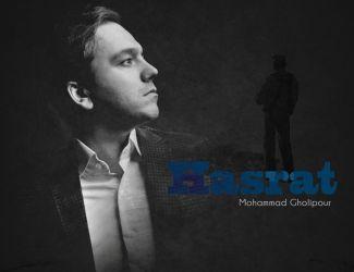 دانلود موزیک ویدیو جدید محمد قلی پور به نام حسرت