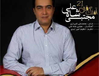دانلود آهنگ جدید مجتبی شاه علی به نام قرن 21