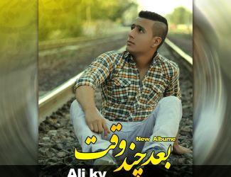 دانلود آلبوم جدید علی کی به نام بعد چند وقت