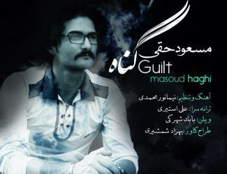 دانلود آهنگ جدید مسعود حقی به نام گناه