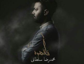 دانلود آهنگ جدید محمد رضا سلطانی به نام فال قهوه