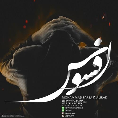 دانلود آهنگ جدید محمد پارسا و علیراد به نام افسوس