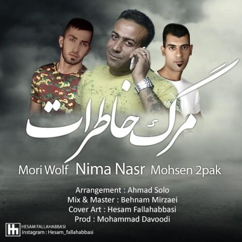 دانلود آهنگ جدید نیما نصر و موری ولف و محسن توپاک به نام مرگ خاطرات