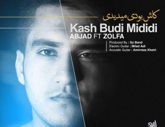 دانلود آهنگ جدید Abjad و Zolfa به نام کاش بودی میدیدی