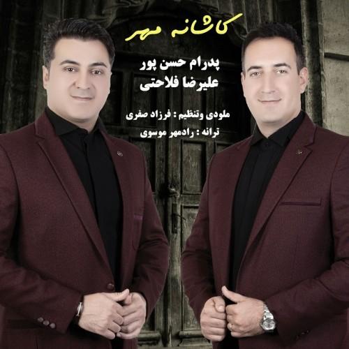 دانلود آهنگ جدید پدرام حسین پور و علیرضا فلاحتی به نام کاشانه مهر