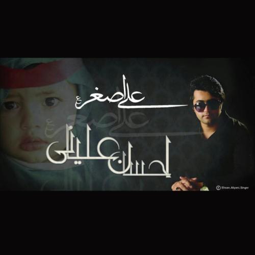دانلود آهنگ جدید احسان علیانی به نام علی اصغر