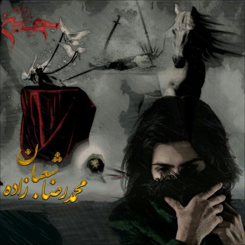 دانلود سه نوحه جدید از محمدرضا شعبانزاده
