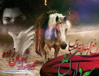 دانلود آهنگ جدید محمدرضا شعبانزاده به نام سردار لشکر