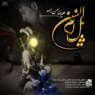 دانلود آهنگ جدید عليرضا حسن زاده به نام یل ام البنین