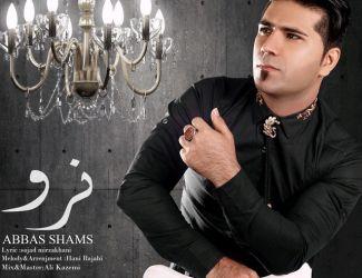دانلود آهنگ جدید عباس شمس به نام نرو