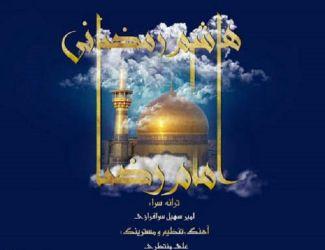 دانلود آهنگ جدید هاشم رمضانی به نام امام رضا
