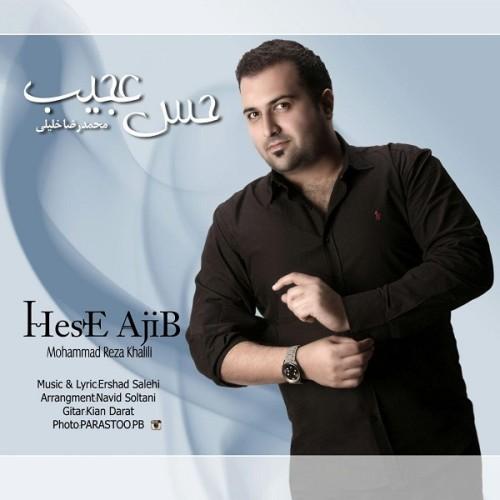 دانلود آهنگ جدید محمدرضا خلیلی به نام حس عجیب