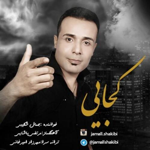 دانلود آهنگ جدید جمال شکیبی به نام کجایی