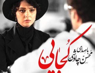 دانلود موزیک ویدیو جدید محسن چاوشی به نام کجایی