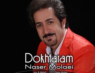 دانلود موزیک ویدیو جدید ناصر مولایی به نام دخترم