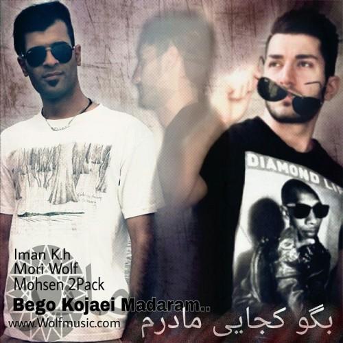 دانلود آهنگ جدید موری ولف و محسن توپک . ایمان K.h به نام بگو کجایی مادرم