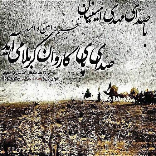 دانلود آهنگ جدید مهدي امينيان به نام دل رباب