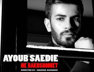 دانلود موزیک ویدیو جدید ایوب سعیدی به نام Ne Bakhshomet