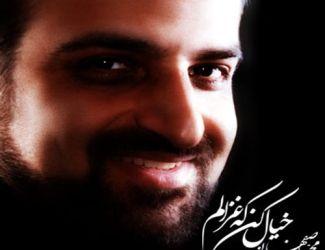 دانلود آهنگ جدید محمد اصفهانی به نام خیال کن غزالم