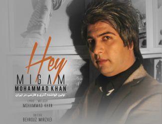 دانلود آهنگ جدید محمد خان به نام هی میگم