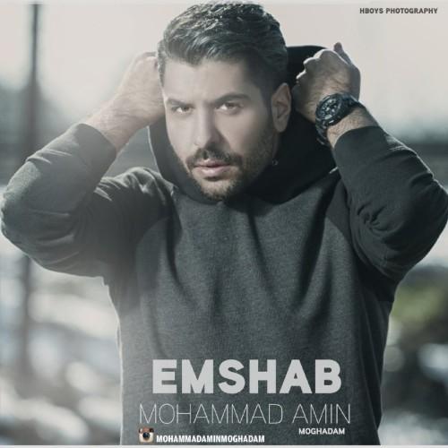 دانلود آهنگ جدید محمد امین مقدم به نام امشب