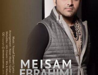 دانلود آهنگ جدید میثم ابراهیمی به نام اونم رفت
