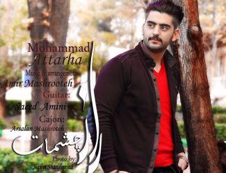 دانلود آهنگ جدید محمد عطارها به نام راز چشمات