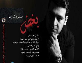 دانلود آهنگ جدید مسعود شریف به نام بغض