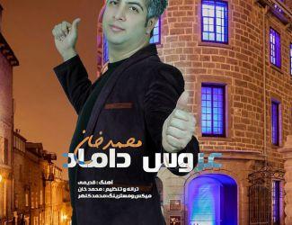 دانلود آهنگ جدید محمد خان به نام عروس داماد